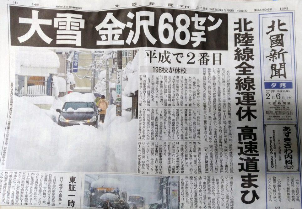 雪による発送遅延についてのお知らせ。
