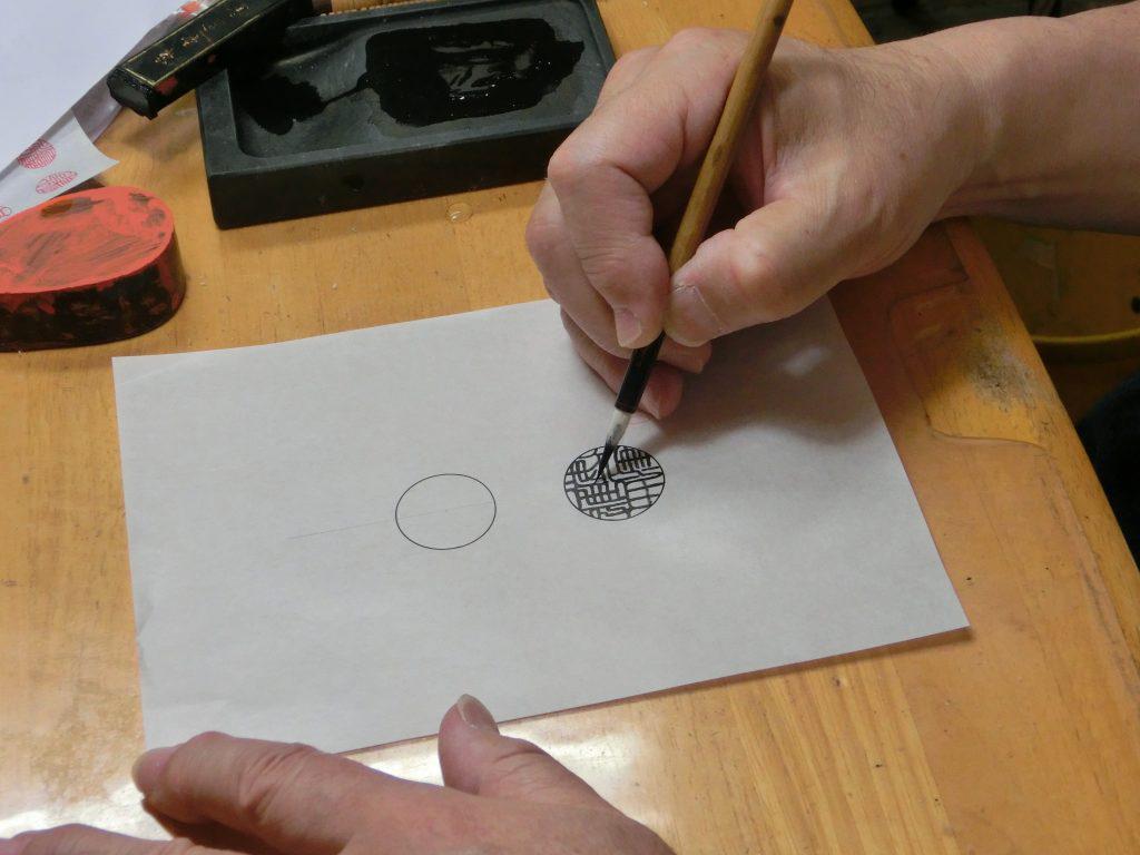 手書き筆文字