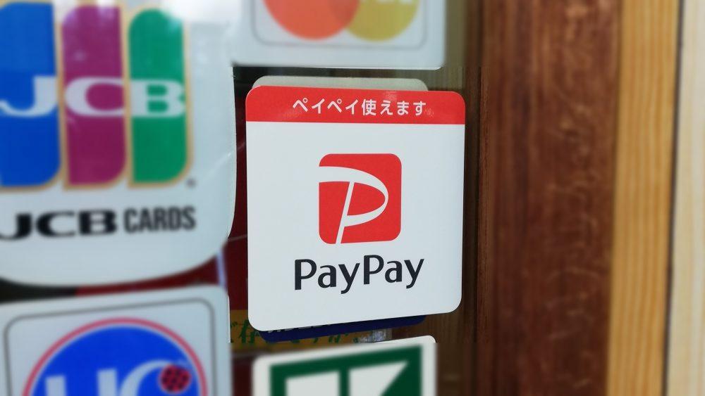 PayPayで印鑑の支払いが利用出来る様になりました。