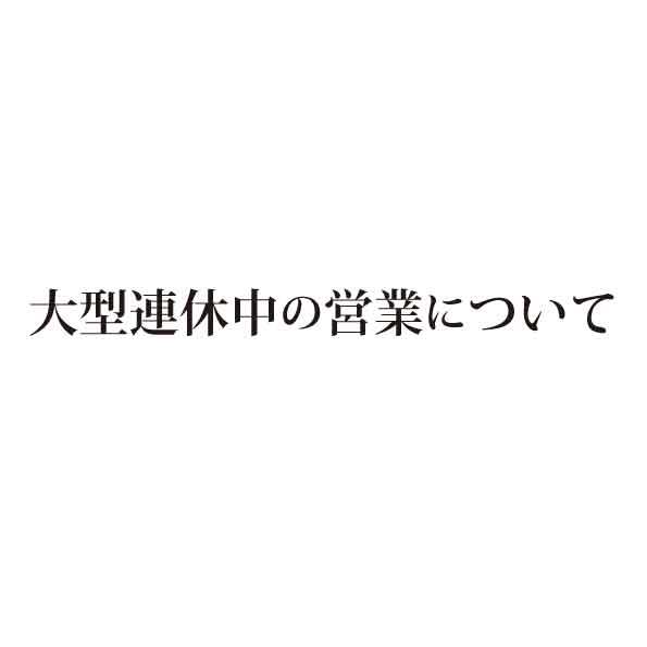 【超大型連休中営業日のお知らせ】