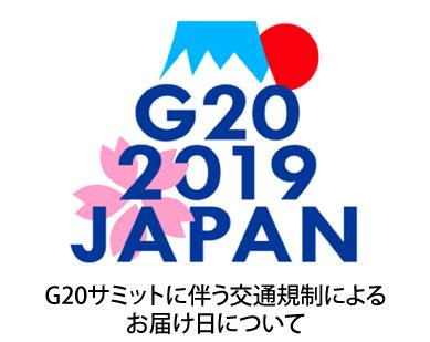 G20サミット開催に伴うお届け遅延について