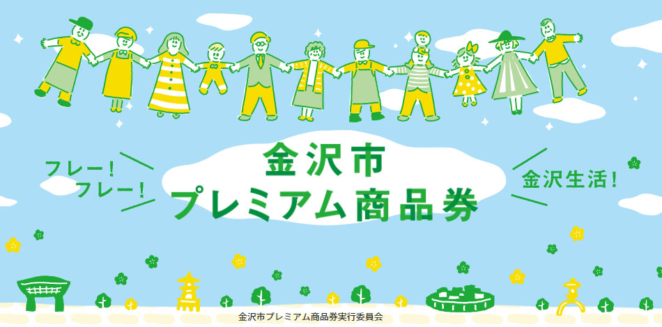金沢市プレミアム商品券対象店舗に当店が選定されました。