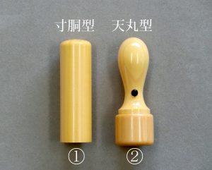 天丸と寸胴型_印鑑