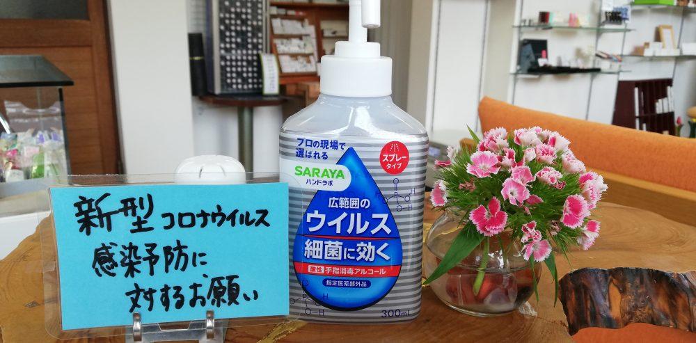 【お知らせ】当店の取り組み、コロナウイルス感染予防対策